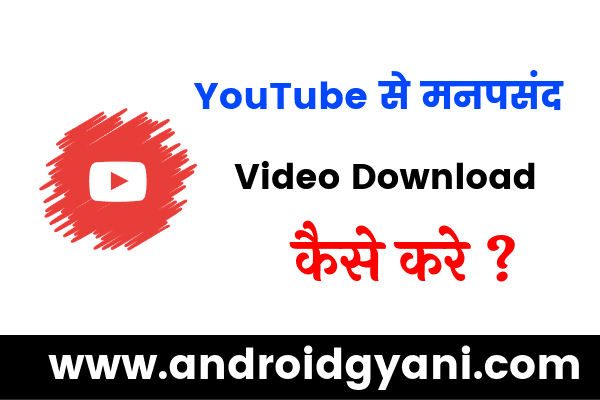 YouTube Video Ko Download Karne Wala Apps 2021