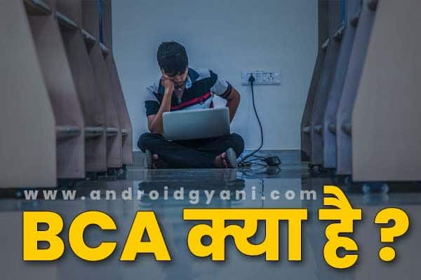 BCA Full Form in hindi