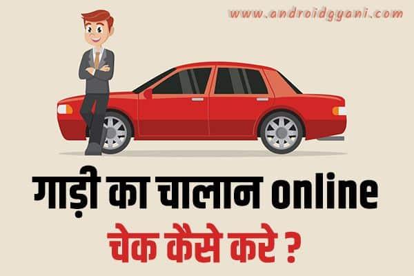 (2021) में मोबाइल से ऑनलाइन Bike ka Challan कैसे जमा करे ?