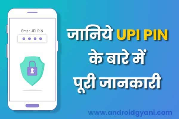 Upi pin means in hindi