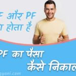 online pf withdraw