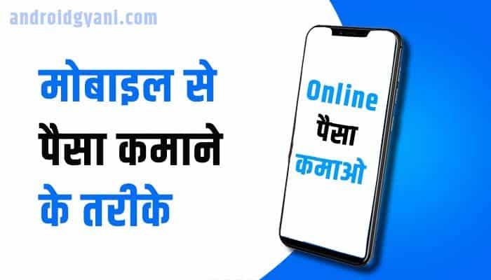 [Earn ₹500+] Paisa Kamane Ka Tarika | मोबाइल से पैसे कमाए
