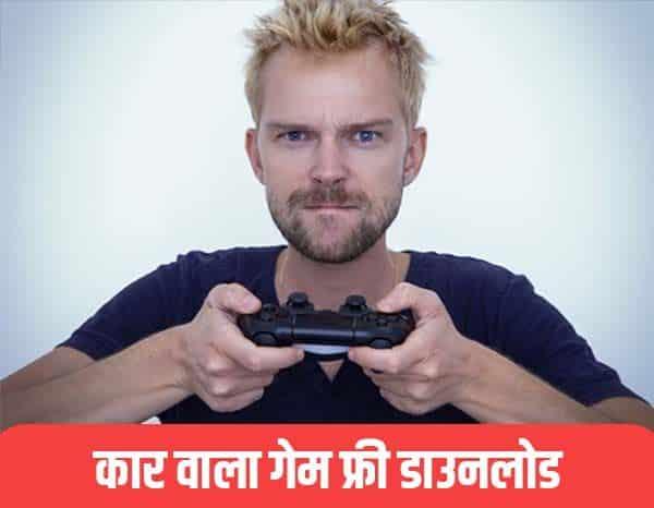 Kaar wala game