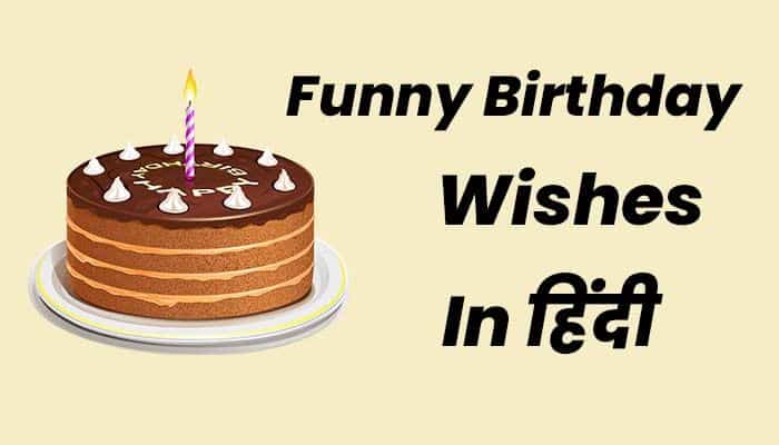 Birthday Funny Wishes in Hindi