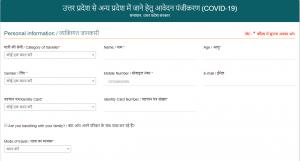 ghar jaane ka online form