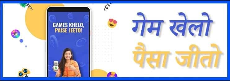 Game Khelo Paisa Jeeto
