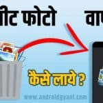 delete photo wapas kaise laye