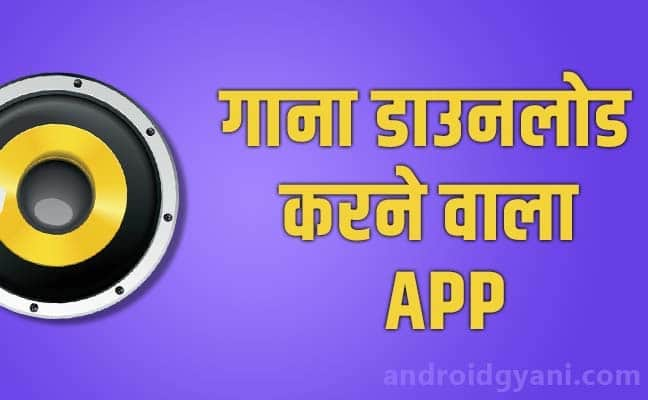 Gana Download Karne Wala App 2021 – Free MP3 Song Download