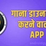 Gana Download Karne Wala App