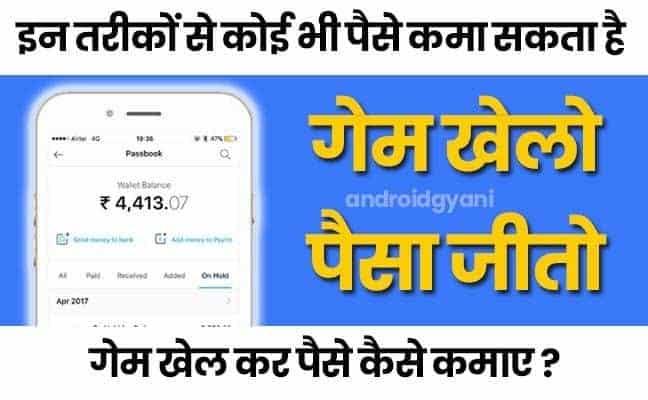 Game Khel Kar Paytm Cash Kaise Kamaye In Hindi?