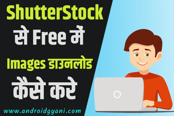 Shutterstock Images Free Download