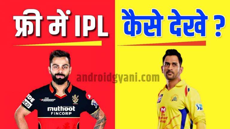 Free Me IPL Live Kaise Dekhe 2021 | Watch Live IPL Match In Free