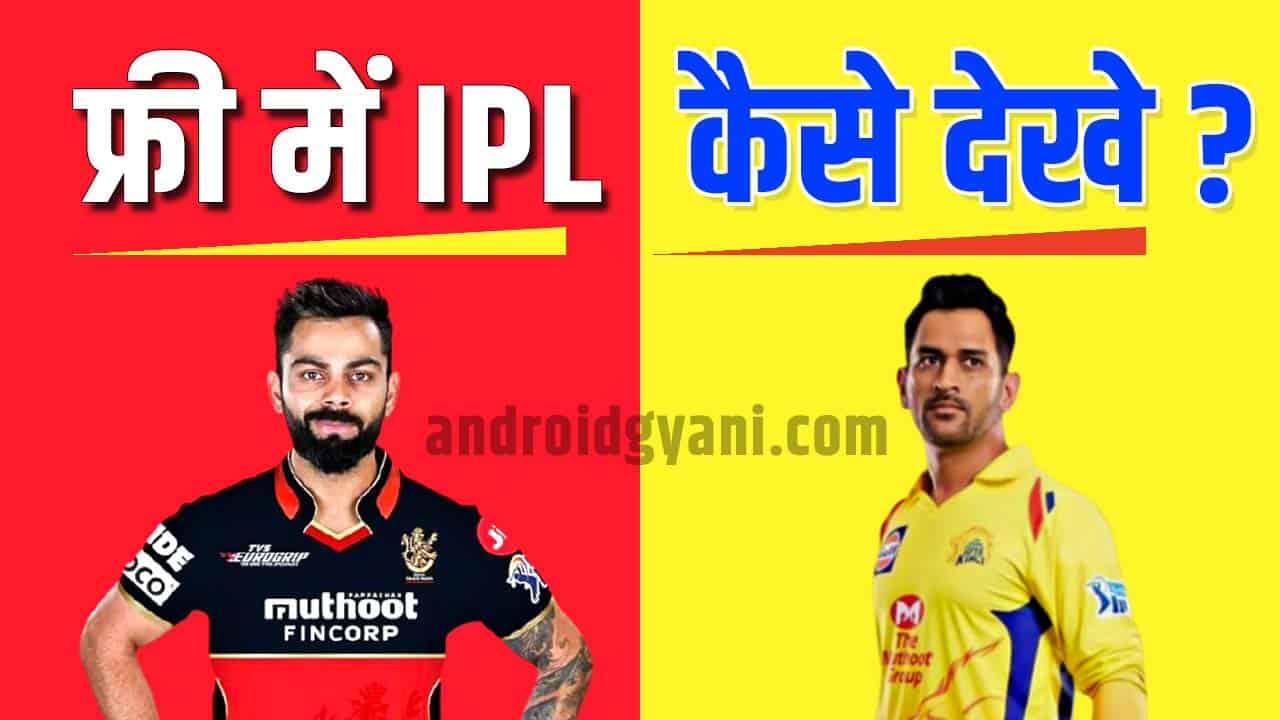Free Me Live IPL Kaise Dekhe 2021