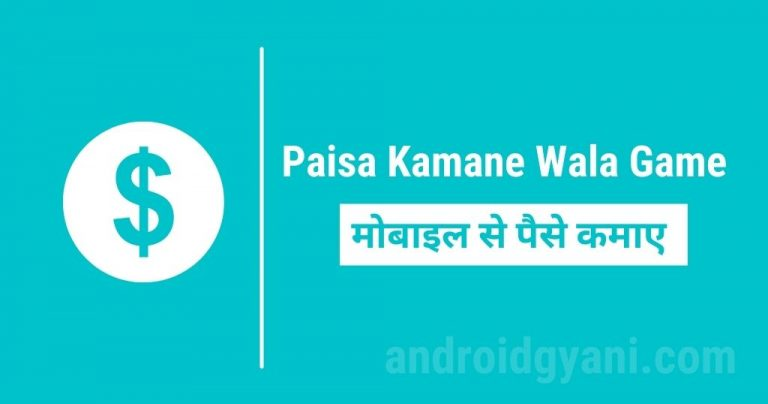 Paise Kamane Wala Game को डाउनलोड करें और जीते Instant Paytm Cash